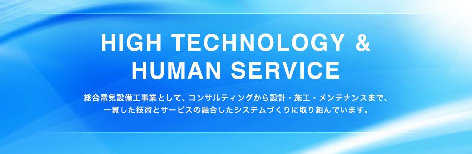 HIGH TECHNOLOGY & HUMAN SERVICE